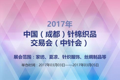2017中国(成都)针棉织品交易会(中针会)