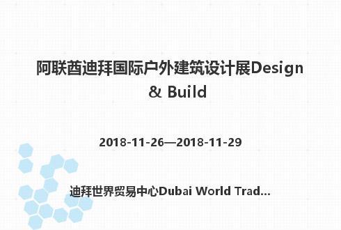 阿联酋迪拜国际户外建筑设计展Design & Build