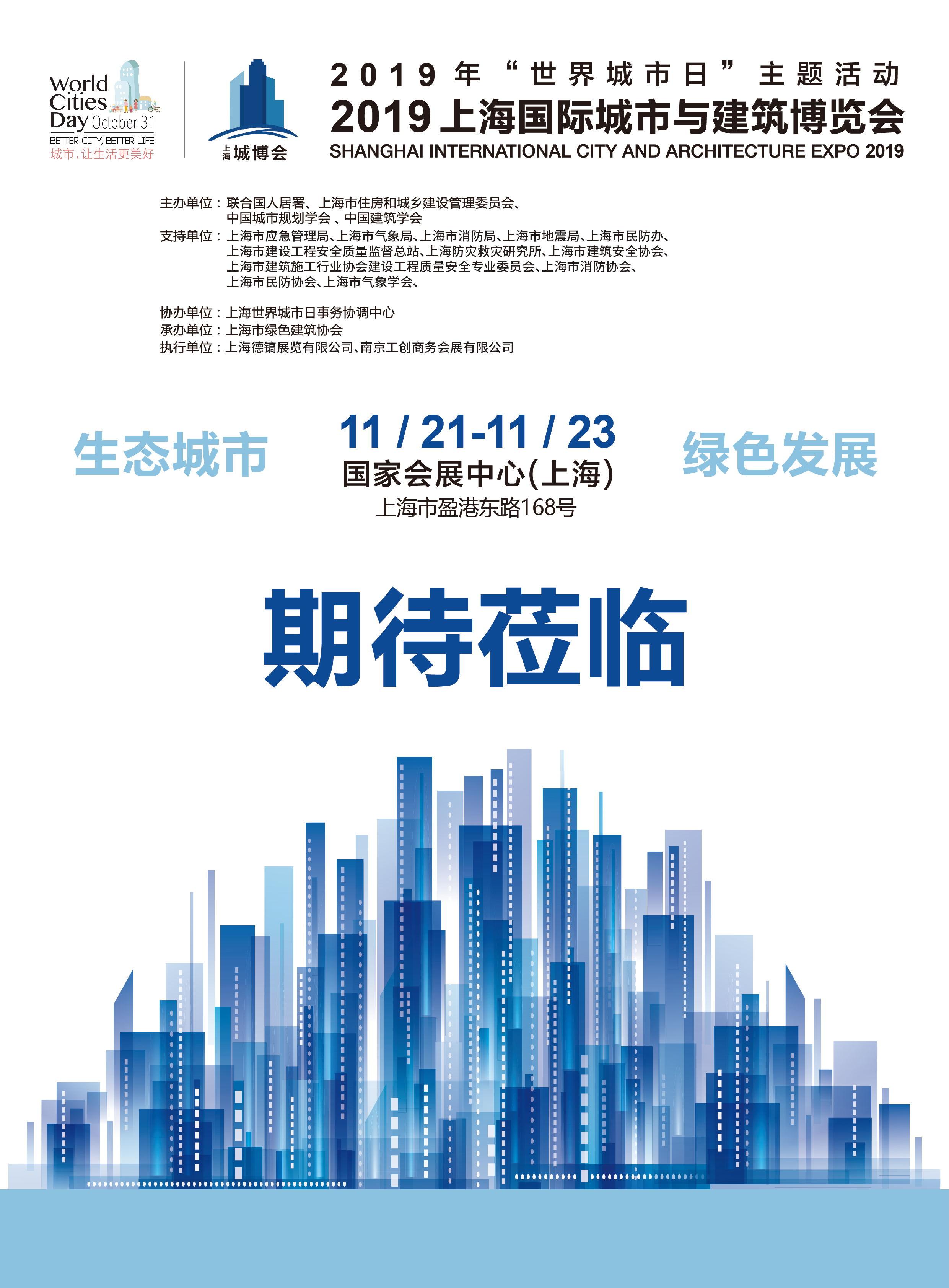 2019上海国际城市安全及防灾减灾技术装备博览会