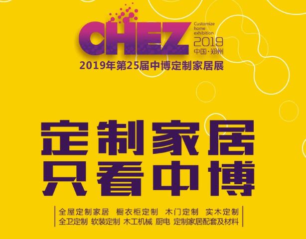 2019郑州定制家居暨木工机械展
