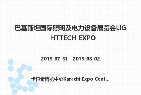 巴基斯坦国际照明及电力设备展览会LIGHTTECH EXPO