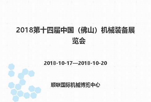2018第十四届中国(佛山)机械装备展览会