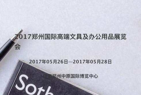 2017郑州国际高端文具及办公用品展览会
