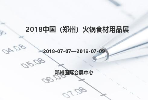 2018中国(郑州)火锅食材用品展