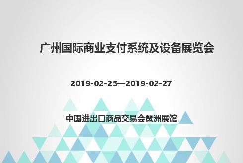 2019年广州国际商业支付系统及设备展览会
