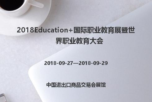 2018Education+国际职业教育展暨世界职业教育大会