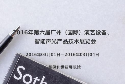 2016年第六届广州(国际)演艺设备、智能声光产品技术展览会