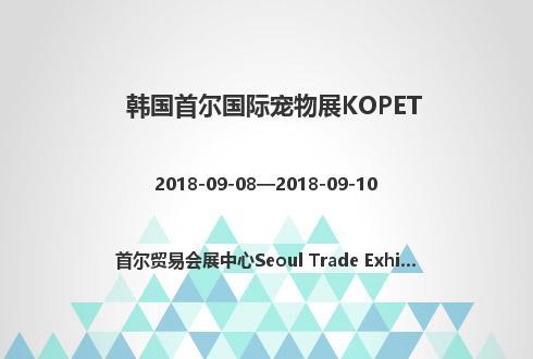 韩国首尔国际宠物展KOPET