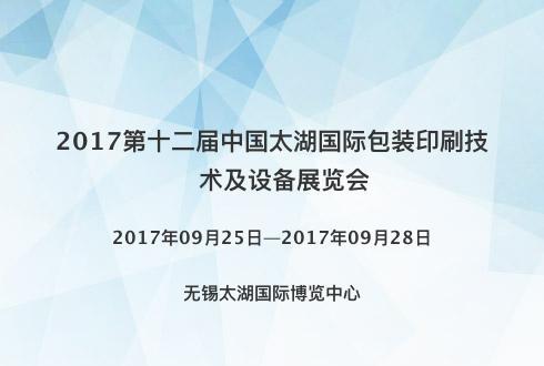 2017第十二届中国太湖国际包装印刷技术及设备展览会