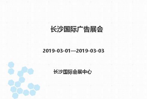 2019年长沙国际广告展会