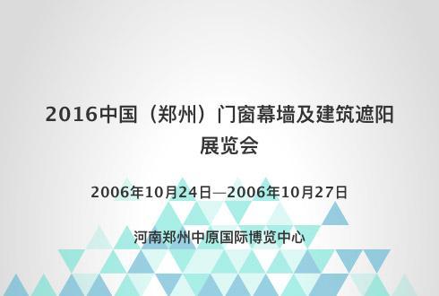 2016中国(郑州)门窗幕墙及建筑遮阳展览会