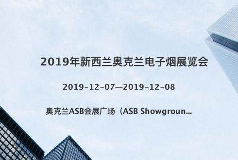 2019年新西兰奥克兰电子烟展览会