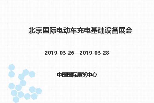 2019年北京國際電動車充電基礎設備展會