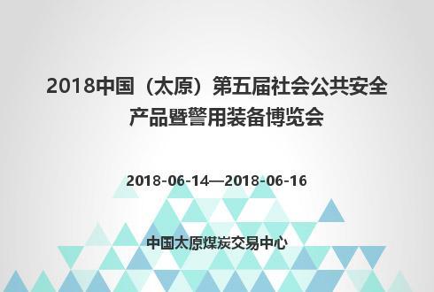 2018中国(太原)第五届社会公共安全产品暨警用装备博览会
