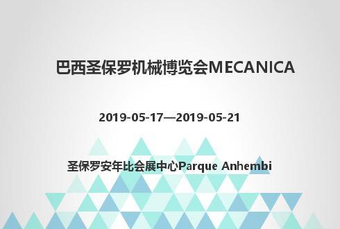 巴西圣保罗机械博览会MECANICA