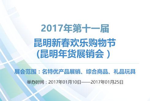 2017年云南第十一届昆明新春欢乐购物节(昆明年货展销会)