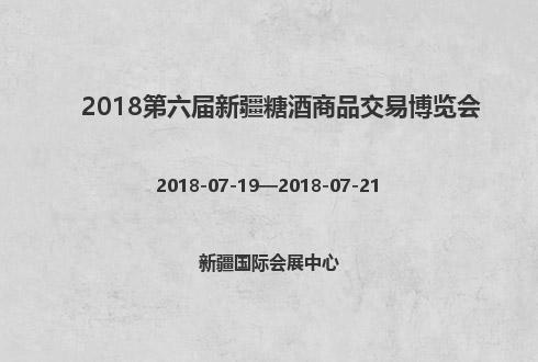 2018第六届新疆糖酒商品交易博览会