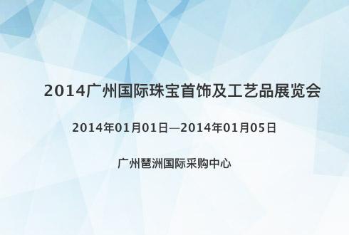 2014广州国际珠宝首饰及工艺品展览会