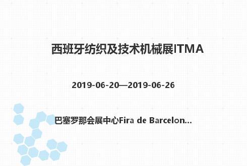 西班牙纺织及技术机械展ITMA