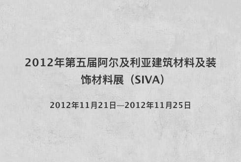 2012年第五届阿尔及利亚建筑材料及装饰材料展(SIVA)