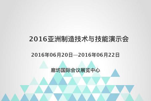 2016亚洲制造技术与技能演示会
