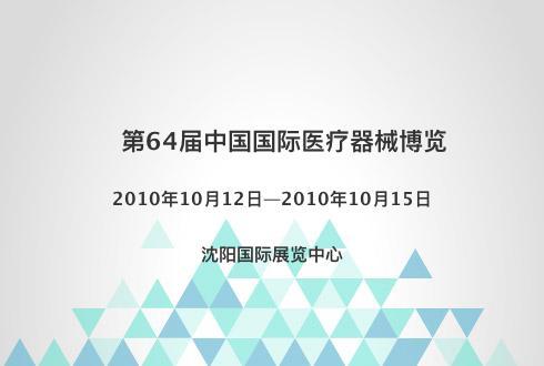 第64届中国国际医疗器械博览