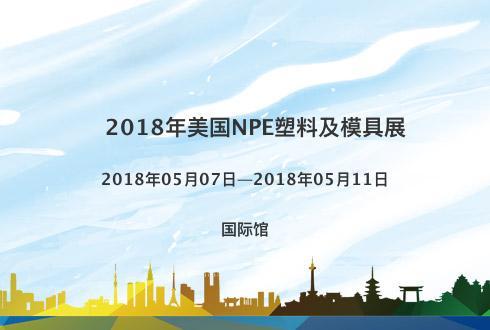 2018年美国NPE塑料及模具展
