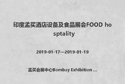 印度孟买酒店设备及食品展会FOOD hosptality