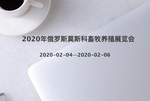 2020年俄罗斯莫斯科畜牧养殖展览会