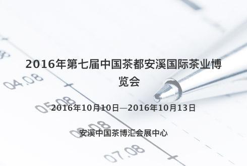 2016年第七届中国茶都安溪国际茶业博览会