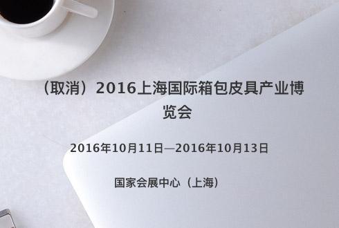 2016上海国际箱包皮具产业博览会