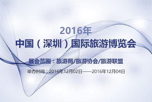 2016年广东中国(深圳)国际旅游博览会