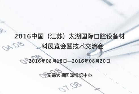 2016中国(江苏)太湖国际口腔设备材料展览会暨技术交流会