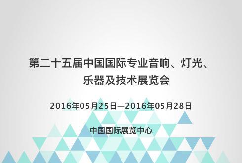 第二十五届中国国际专业音响、灯光、乐器及技术展览会