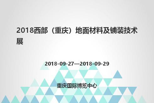 2018西部(重庆)地面材料及铺装技术展