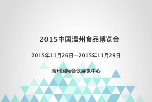 2015中国温州食品博览会