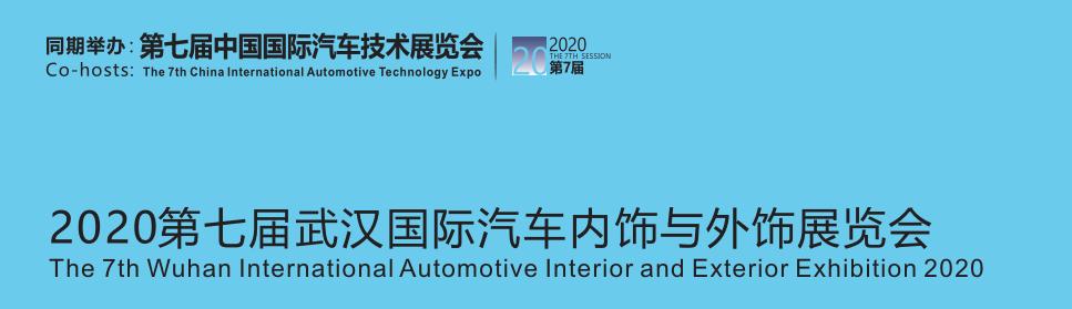 2020第七屆武漢國際國際汽車內飾與外飾展覽會