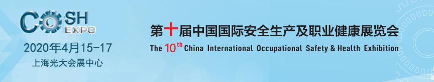 第十届中国国际安全生产及职业健康展览会