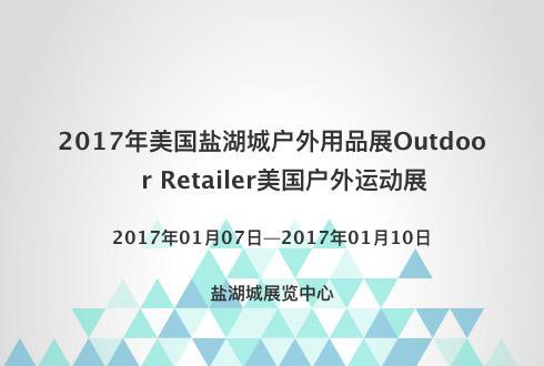2017年美国盐湖城户外用品展Outdoor Retailer美国户外运动展
