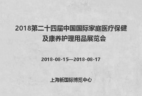 2018第二十四届中国国际家庭医疗保健及康养护理用品展览会