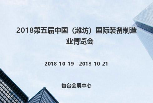 2018第五届中国(潍坊)国际装备制造业博览会