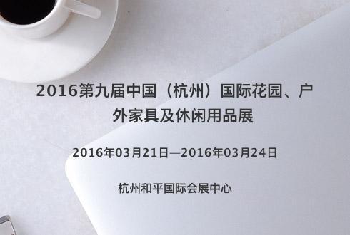2016第九届中国(杭州)国际花园、户外家具及休闲用品展