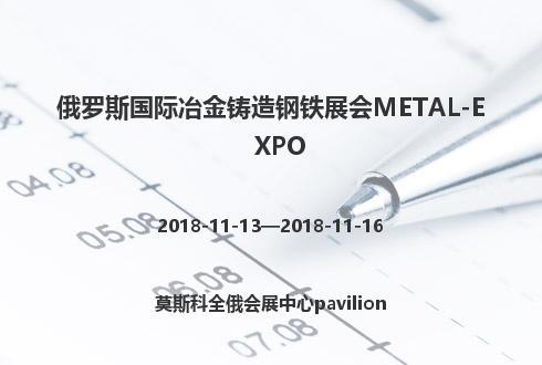 俄罗斯国际冶金铸造钢铁展会METAL-EXPO
