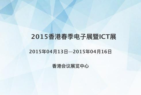 2015香港春季電子展暨ICT展