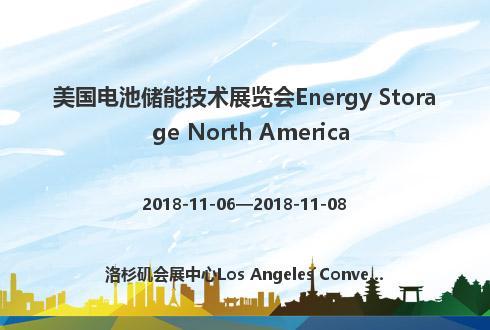 美国电池储能技术展览会Energy Storage North America