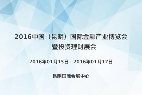 2016中国(昆明)国际金融产业博览会暨投资理财展会