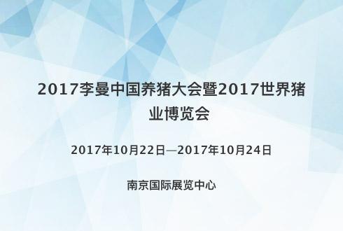 2017李曼中国养猪大会暨2017世界猪业博览会