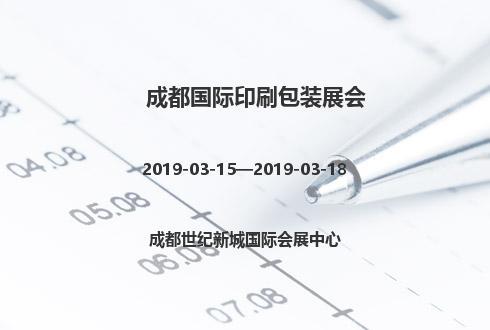 2019年成都国际印刷包装展会