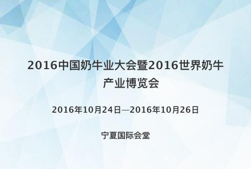 2016中国奶牛业大会暨2016世界奶牛产业博览会
