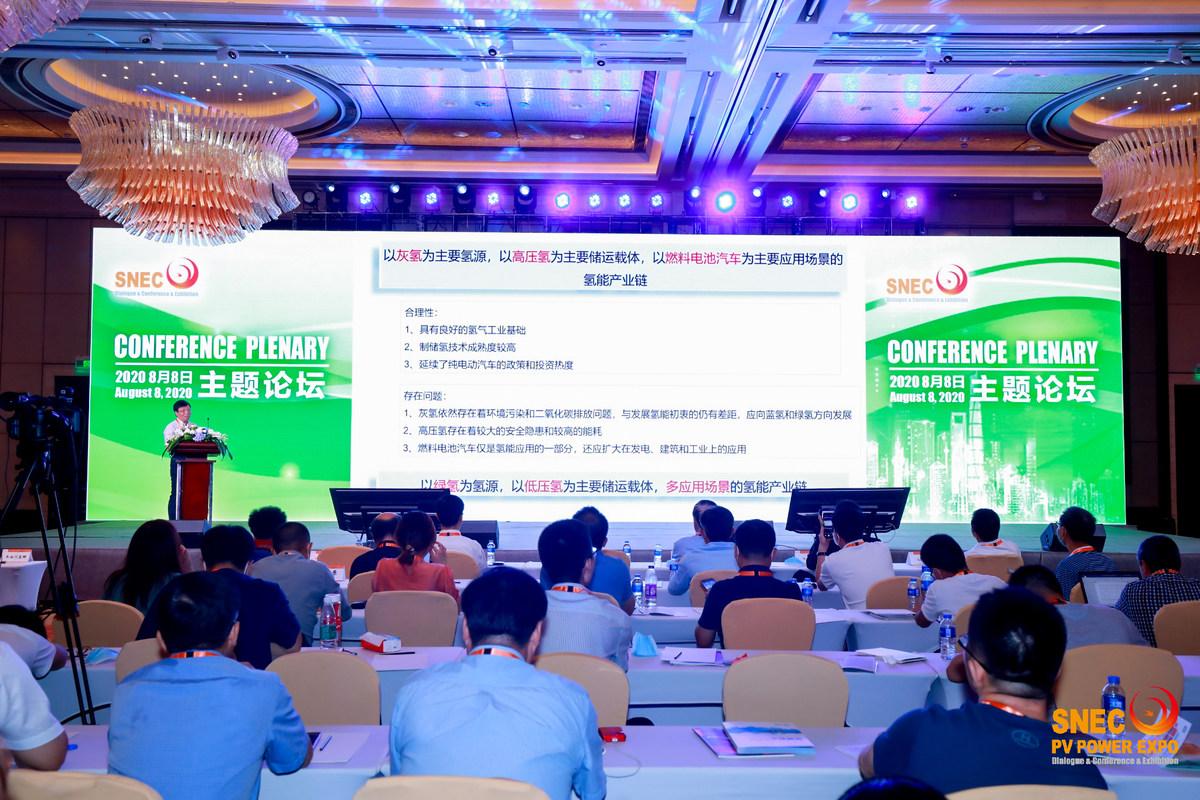 2021第三届国际氢能及燃料电池(上海)展览会